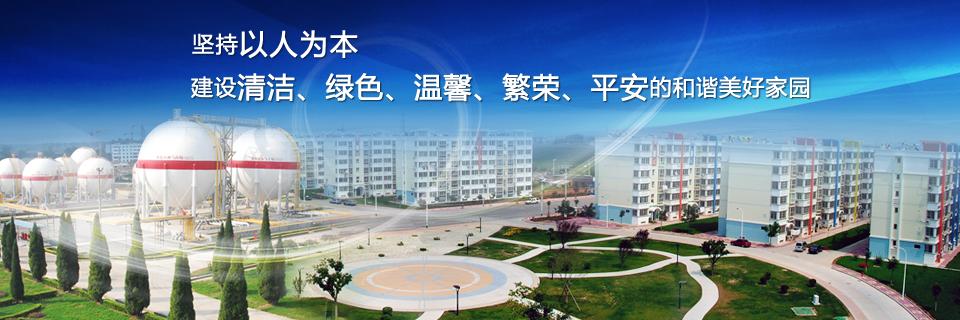 坚持以人为本  建设清洁、绿色、温馨、繁荣、平安的和谐美好家园